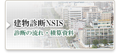 建物診断NSIS