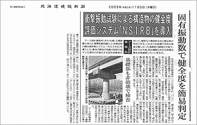 北海道建設新聞紹介記事